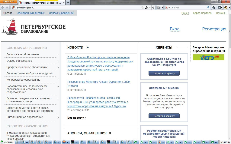 Электронный дневник лицей 174 г зеленогорск - 17d8a