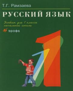 программа обучения в начальной школе «Классическая начальная школа»