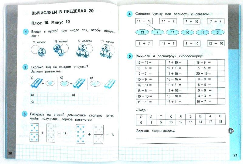 решебник алгебра 8 класс дорофеев скачать
