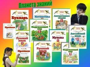 программа обучения в начальной школе «Планета знаний»