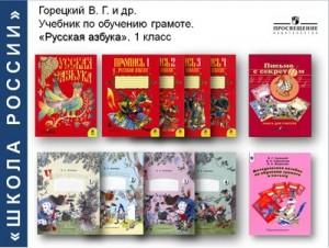 """программа обучения в начальной школе """"Школа России"""""""