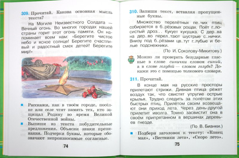 Перспективная начальная школа 4 класс русский язык диктанты