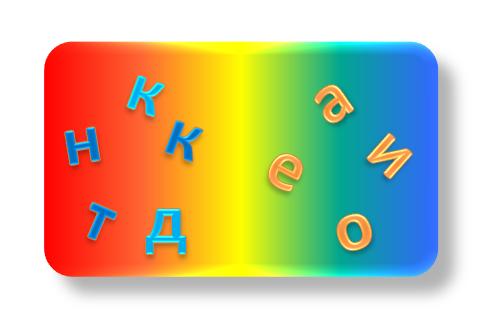 звуки и буквы