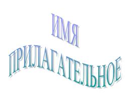 урок русского языка имя прилагательное