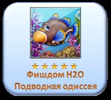 Фишдом Н2О. Подводная одиссея