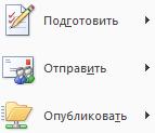 Редактирование свойств документа, работа с электронной почтой и так далее