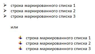 MarkSpisokPrim