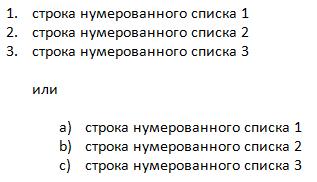 NumSpisokPrim