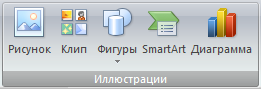 "Microsoft Word 2007 ""Иллюстрации"""