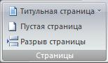 "Microsoft Word 2007 ""Страницы"""